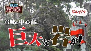 お城の中心部に巨大な岩が!なんで?:クイズ滋賀道