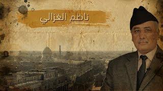 فرد حجاية   - مالاتعرفه عن الفنان العراقي الكبير #ناظم_الغزالي