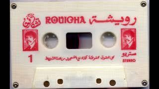 مازيكا Rouicha رويشة - Salba salba تحميل MP3
