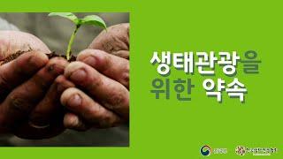 [카드뉴스] 생태관광을 위한 약속