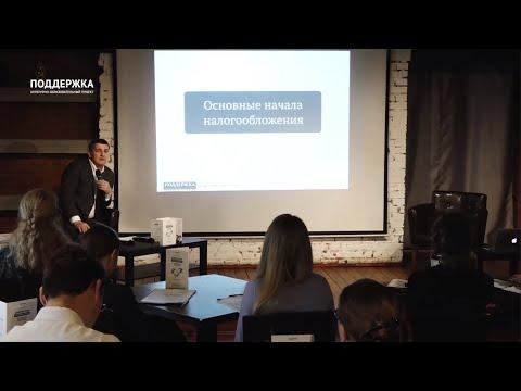 Основные начала налогообложения при определении налоговых последствий исполнения сделок. Фрагмент