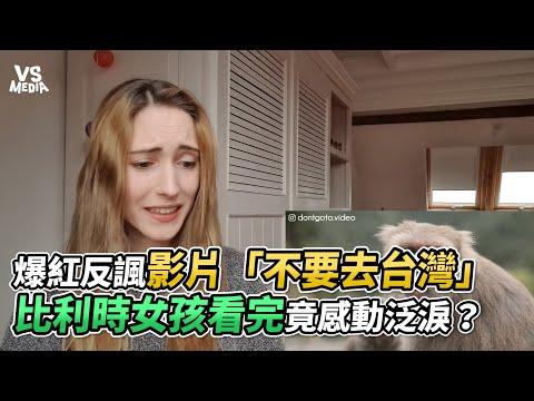 爆紅反諷影片「不要去台灣」比利時女孩看完竟感動泛淚?《VS MEDIA》
