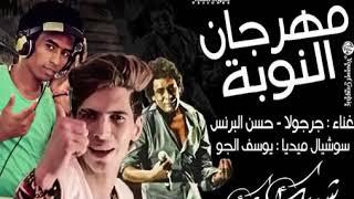 تحميل و مشاهدة مهرجان النوبه حسن البرنس شبيك لبيك MP3