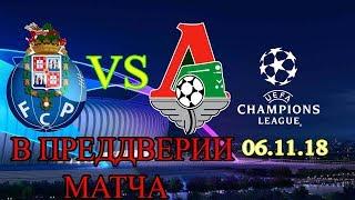 FIFA 19 Порту-Локомотив Лига Чемпионов 06.11.18