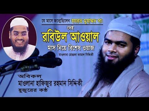 যে মাসে নবীজি সাঃ এর জন্ম, সেই রবিউল আউয়াল মাস নিয়ে বিশেষ ওয়াজ | Mostofa Kamal Siddiqui | Bangla Waz