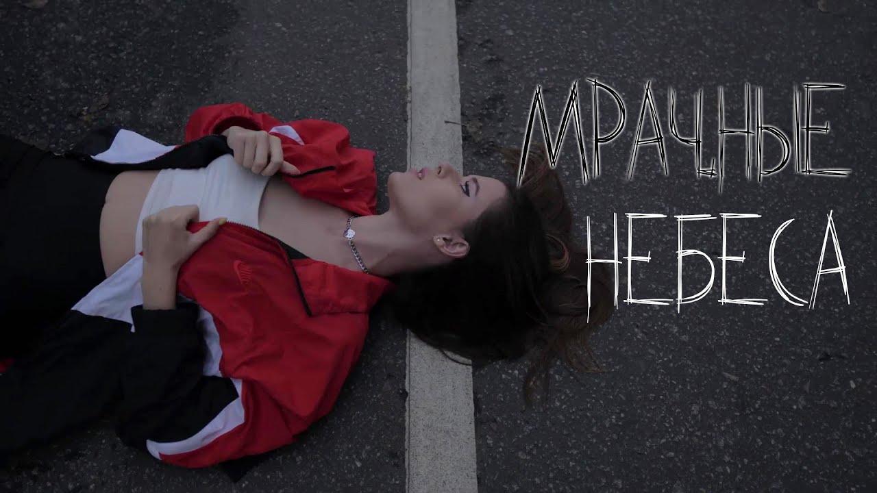 Elvira T — Мрачные небеса (Mood Video)