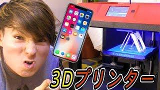 3DプリンターでiPhoneXケースを作ったぜ!!PDS