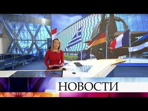 Выпуск новостей в 12:00 от 04.12.2019
