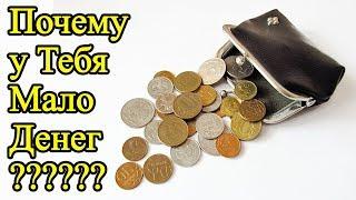 8 признаков что у тебя скоро будут проблемы с деньгами – Почему денег не хватает и где их взять
