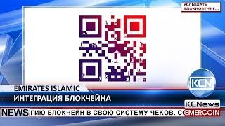 KCN Первый Исламский банк в ОАЭ, интегрирующий блокчейн