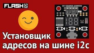 Установщик адресов Flash-i2c