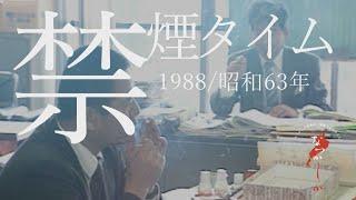 1988年 禁煙タイム【なつかしが】
