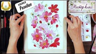 Арт - терапевтические мероприятия: Цветы космеи в мокрой акварели