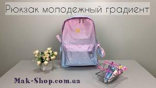 Рюкзак молодежный для девочки градиент от компании Интернет-магазин рюкзаков Backpack4you. com. ua - видео