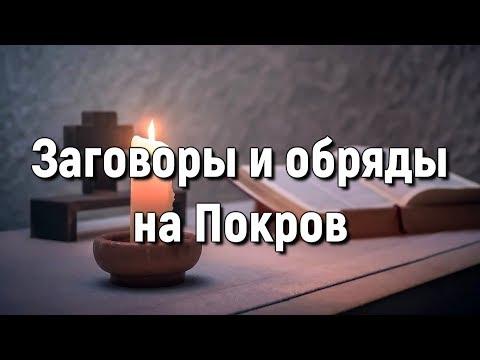 Заговоры и обряды на Покров