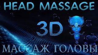 ASMR Spa Eargasm: HEAD MASSAGE 3D SOUND / АСМР 3D ЗВУК: MАССАЖ ГОЛОВЫ (personal attention)