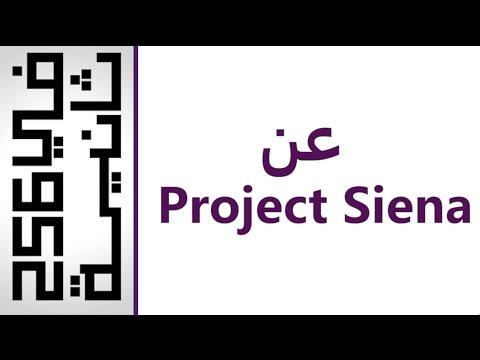 أداة Project Siena لتطوير التطبيقات