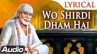 वो शिर्डी धाम है मेरा Sai Bhajan