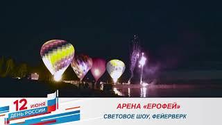 Торжественное мероприятие «Мы - Россия!» на территории спортивного комплекса «Арена «Ерофей»