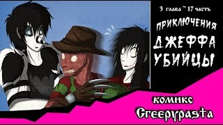 Приключения Джеффа   (комикс  Creepypasta) 3 глава~ 17 часть