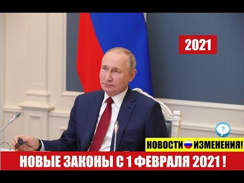 НОВЫЕ ЗАКОНЫ  В ФЕВРАЛЕ 2021.  Изменения.  Новости.   Юрист.    адвокат.