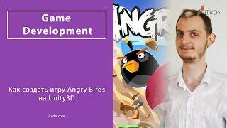 Как создать игру Angry Birds на Unity3D