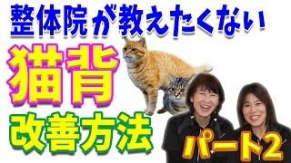 【セルフ整体③】猫背を解消して若返る!超簡単なセルフ整体!肩こりや頭痛にも効果的★