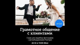 Грамотное общение с клиентами - Cтрим по свадебной фотографии
