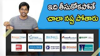 Best health insurance policy in india 2020 Telugu | Health insurance guide