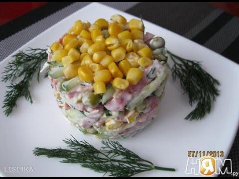 Быстрый салат с кукурузой и колбасой  Пошаговый рецепт с фото