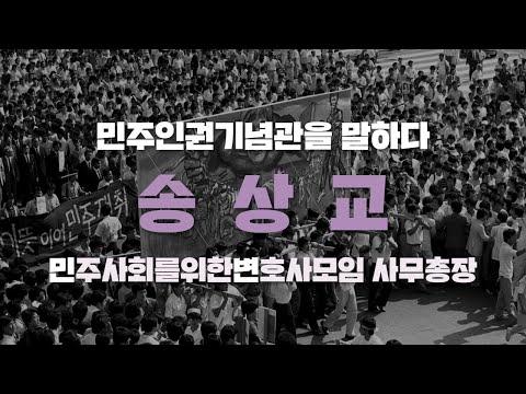 민주인권기념관을 말하다 - 송상교(민주사회를 위한 변호사모임 사무총장)