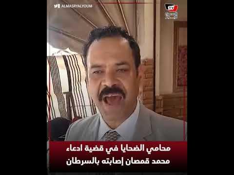 محامي الضحايا في قضية ادعاء محمد قمصان إصابته بالسرطان: المتهم ذكي جدا وتاجر بالمرض