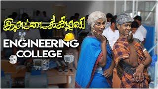 Irattai Kizhavi - Engineering College   Episode 7    Parithabangal