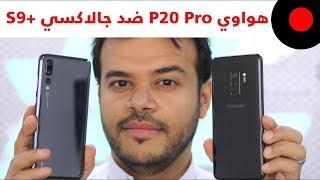 هواوي P20 Pro ضد جالاكسي S9+ .. المقارنة الشاملة 🔥