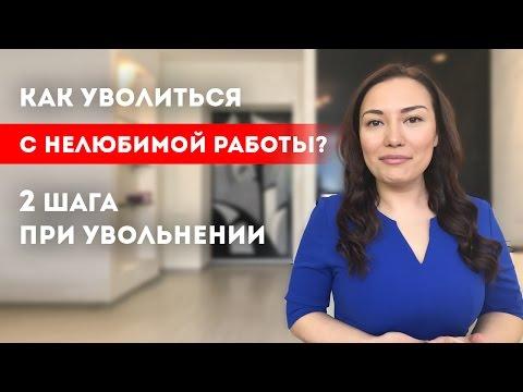 Лучший способ уволиться с работы || Лариса Парфентьева