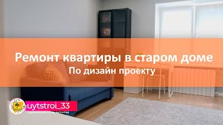 Процесс ремонта квартир 15 УютСтрой