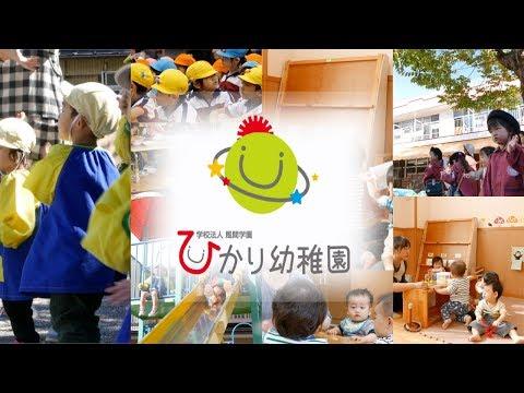 学校法人 風間学園 ひかり幼稚園 白石市
