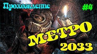 Прохождение Metro 2033 Redux / Метро 2033 прохождение [Кузнецкий Мост] #4