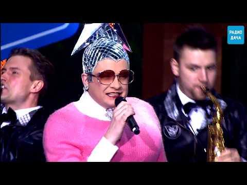 Верка Сердючка - Розовый Свитер [Disco Дача 2013]