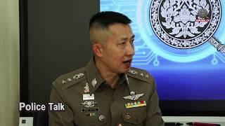 รายการ Police Talk : กลุ่มงานตรวจสอบและวิเคราะห์การกระทำผิดทางเทคโนโลยี