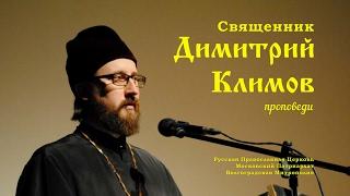 Священник Димитрий Климов. Проповедь. Неделя о мытаре и фарисее.