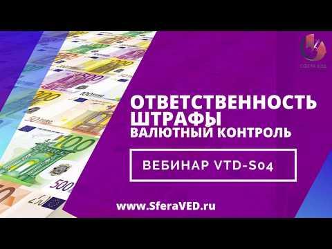 Ответственность за нарушения и Штрафы. Валютный контроль 2020. Фрагмент вебинара от 09.03.2020