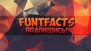ТРЕЙЛЕР FUNTFACTS