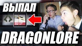 ВЫБИЛ AWP| Dragon LORE!!! Крафт из Dragon LORE?!