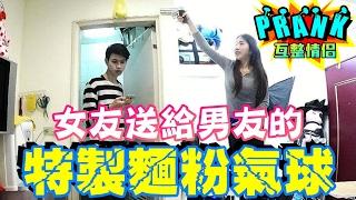 女友設計了「麵粉氣球」 射了男友一身白【眾量級 CROWD │ 整人特輯】