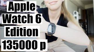 Обзор Apple Watch 6 Edition titanium за 135.000 рублей