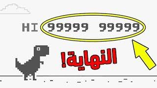 الفوز في لعبة الديناصور .. 20 حيلة في جوجل سوف تدهشك !!
