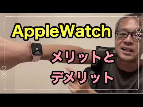 AppleWatchのメリットとデメリット