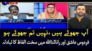Rana Sanaullah and Firdous Ashiq got angry during live program