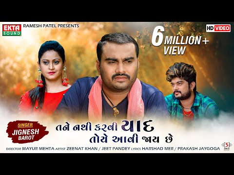 Tane Nathi Karvi Yaad Toye Aavi Jaay Chhe || Jignesh Barot || HD Video || Ekta Sound HD Mp4 3GP Video and MP3